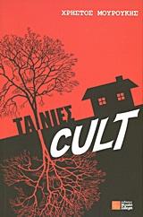 Ταινίες cult