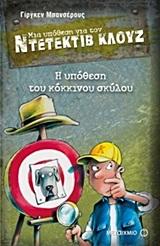 Μια υπόθεση για τον ντετέκτιβ Κλουζ #10: Η υπόθεση του κόκκινου σκύλου