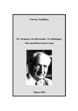 """Οι """"Εισφορές στη Φιλοσοφία"""" του Heidegger"""