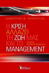 Η κρίση αλλάζει τη ζωή μας και το management [e-book]