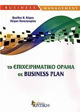Το επιχειρηματικό όραμα σε Business Plan [e-book]
