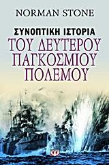 Συνοπτική ιστορία του Δευτέρου Παγκοσμίου Πολέμου