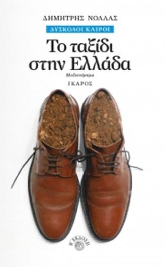 Το ταξίδι στην Ελλάδα