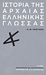 Ιστορία της αρχαίας ελληνικής γλώσσας