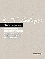 Κ. Π. Καβάφης: Τα ποιήματα