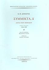 Σύμμικτα, Δ (ΙΙ)