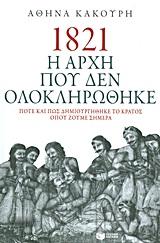 1821 Η αρχή που δεν ολοκληρώθηκε