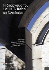 Η διδασκαλία του Louis I. Kahn και άλλα δοκίμια