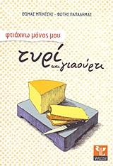 Φτιάχω μόνος μου τυρί και γιαούρτι
