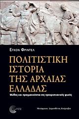 Πολιτιστική Ιστορία της Αρχαίας Ελλάδας