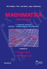 Μαθηματικά Κατεύθυνσης Γ  Ενιαίου Λυκείου (ΙΙ)