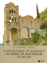 Η αρχιτεκτονική του καθολικού της Μονής της Παντάνασσας του Μυστρά