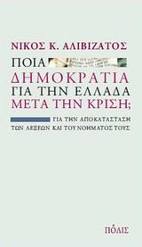 Ποια δημοκρατία για την Ελλάδα μετά την κρίση;