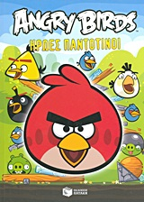 Angry Birds: Ήρωες παντοτινοί