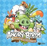 Angry Birds: Αυγομαγειρέματα
