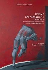 Τραύμα και ανθρώπινη ύπαρξη, Αυτοβιογραφικοί, ψυχαναλυτικοί και φιλοσοφικοί στοχασμοί, Stolorow, Robert D., Επέκεινα, 2013