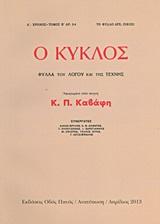 Ο κύκλος: Φύλλα του λόγου και της τέχνης, Αφιερωμένο στον ποιητή Κ. Π. Καβάφη, Συλλογικό έργο, Οδός Πανός, 2013