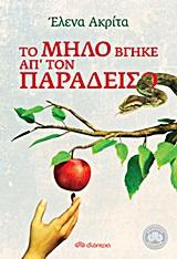 Το μήλο βγήκε απ  τον παράδεισο