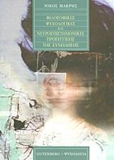 Φιλοσοφικές, ψυχολογικές και νευροεπιστημονικές προσεγγίσεις της συνείδησης