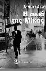 Η σκιά της Μίκας