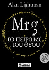 Mr g Το πείραγμα του Θεού