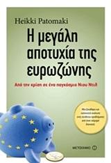 Η μεγάλη αποτυχία της ευρωζώνης