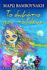 Το δωμάτιο που ταξιδεύει, Μυθιστόρημα, Βαμβουνάκη, Μάρω, Ψυχογιός, 2013