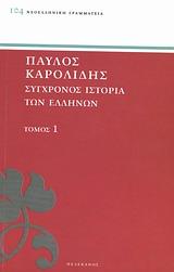 Σύγχρονος Ιστορία των Ελλήνων 1
