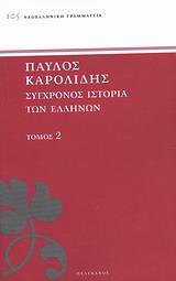 Σύγχρονος ιστορία των Ελλήνων 2