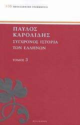 Σύγχρονος Ιστορία των Ελλήνων 3