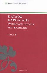 Σύγχρονος Ιστορία των Ελλήνων 6