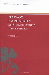 Σύγχρονος Ιστορία των Ελλήνων 7