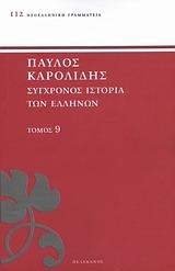 Σύγχρονος Ιστορία των Ελλήνων 9
