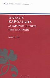 Σύγχρονος Ιστορία των Ελλήνων 10