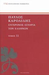 Σύγχρονος Ιστορία των Ελλήνων 11