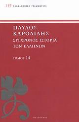 Σύγχρονος Ιστορία των Ελλήνων 14