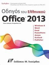 Οδηγός του ελληνικού Office 2013