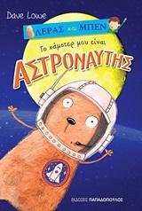 Το χάμστερ μου είναι αστροναύτης
