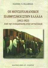 Οι μουσουλμανικοί πληθυσμοί στην Ελλάδα (1912-1923)