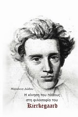 H κίνηση του πάθους στη φιλοσοφία του Kierkegaard