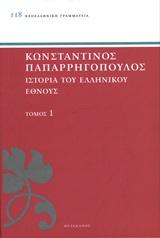 Ιστορία του Ελληνικού Έθνους 1