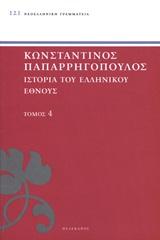 Ιστορία του Ελληνικού Έθνους 4