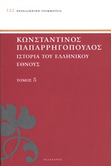Ιστορία του Ελληνικού Έθνους 5