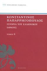 Ιστορία του Ελληνικού Έθνους 6