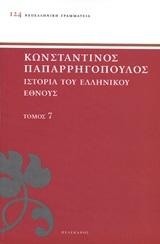 Ιστορία του Ελληνικού Έθνους 7
