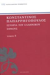 Ιστορία του Ελληνικού Έθνους 8
