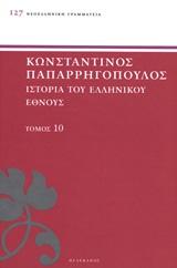 Ιστορία του Ελληνικού Έθνους 10
