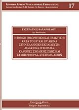 Η ηθική (θεωρητική και πρακτική) κατά το 18ο και 19ο αιώνα στην ελληνική εκπαίδευση: Διδακτικά εγχειρίδια, κανόνες σχολικής ζωής