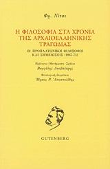 Η φιλοσοφία στα χρόνια της αρχαιοελληνικής τραγωδίας