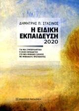 Η ειδική εκπαίδευση 2020 plus (έκδοση αναθεωρημένη)